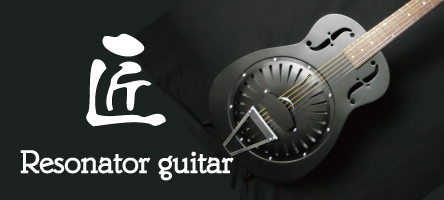 リゾネーターギター匠